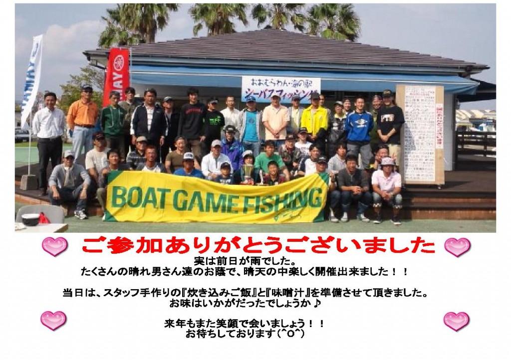 2011大会様子30001