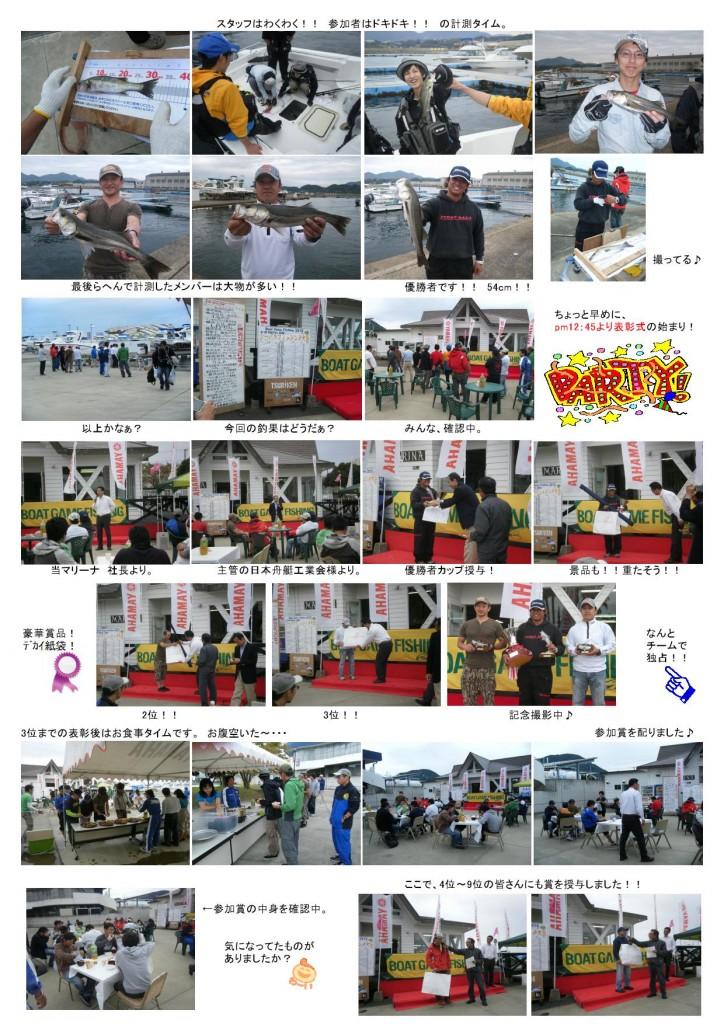 2012 釣り大会0003