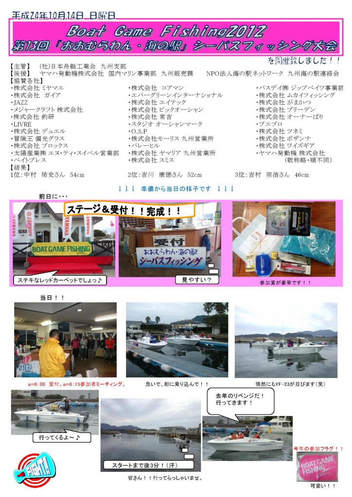 2012 釣り大会0001