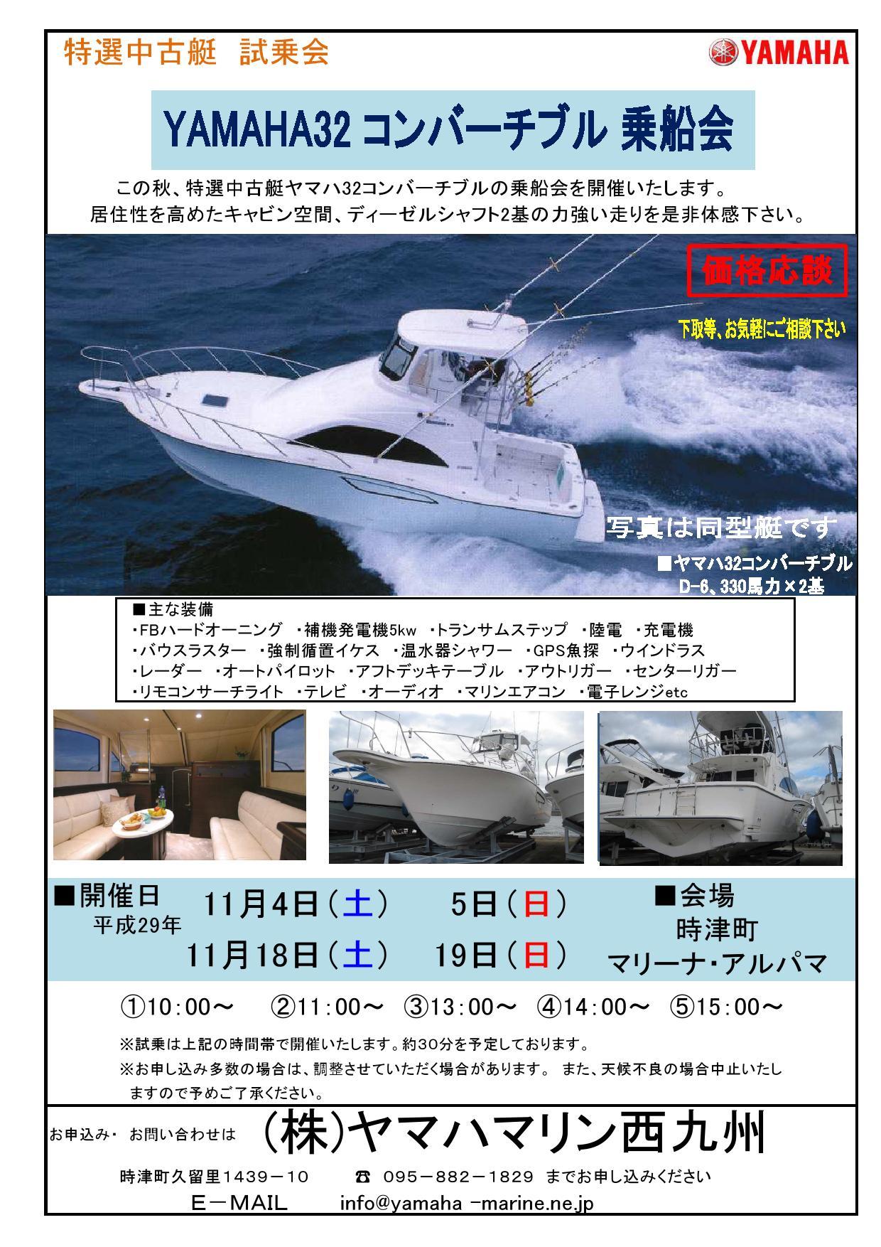 YAMAHA32コンバーチブル 乗船会 開催
