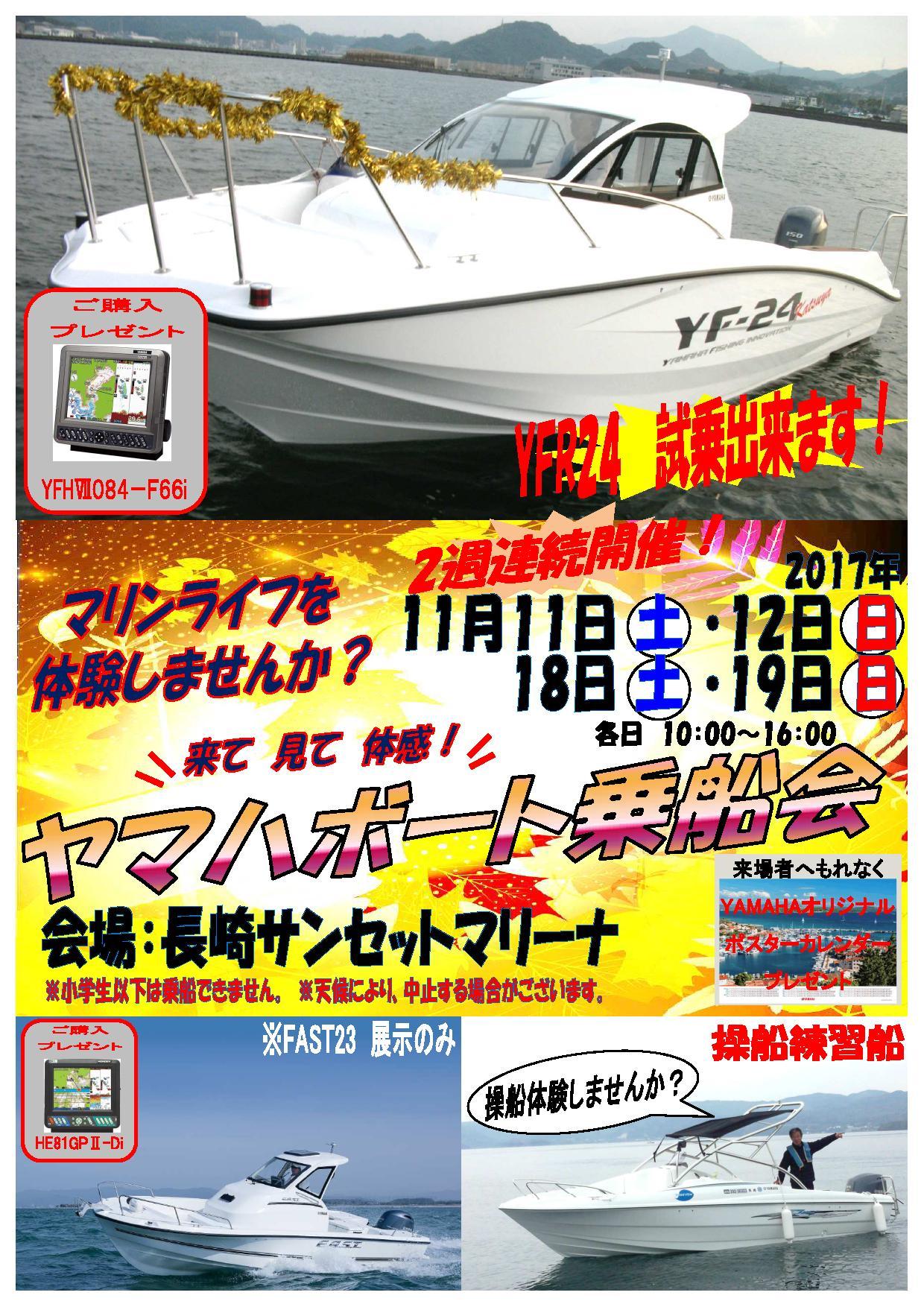 ボート乗船会 in長崎サンセットマリーナ