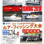 平成最後の『ルアーフィッシング大会』開催します!