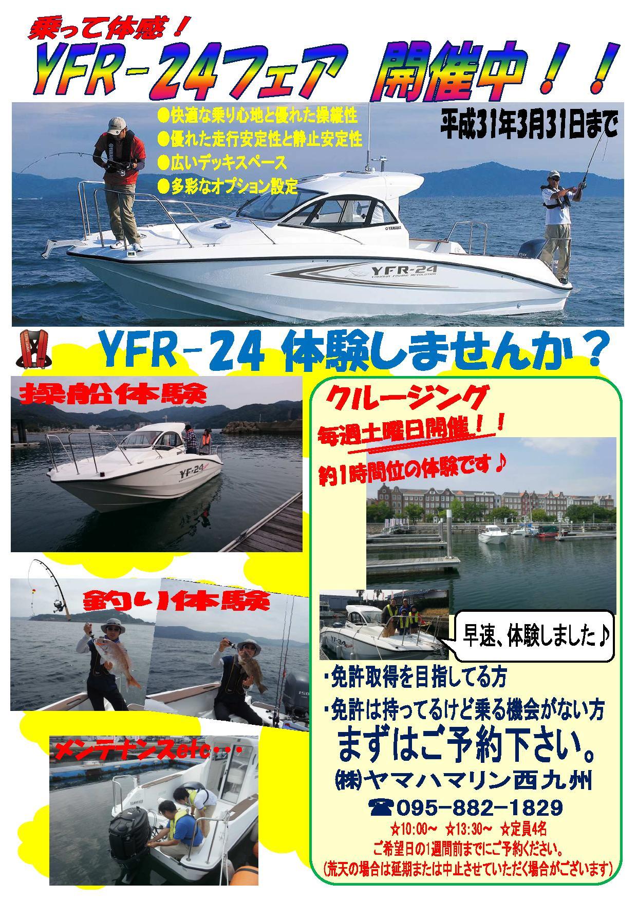 YFR24試乗会 開催!!