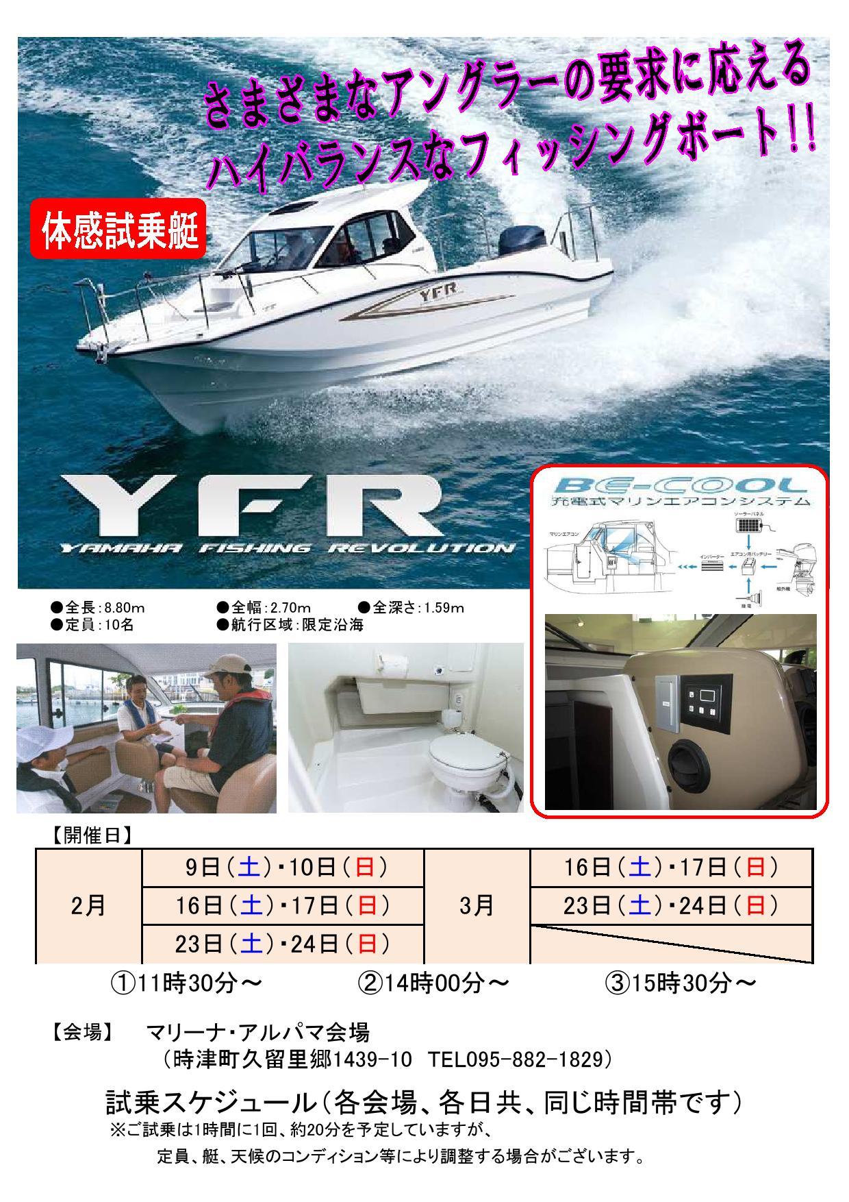 YFR27 試乗会開催!!