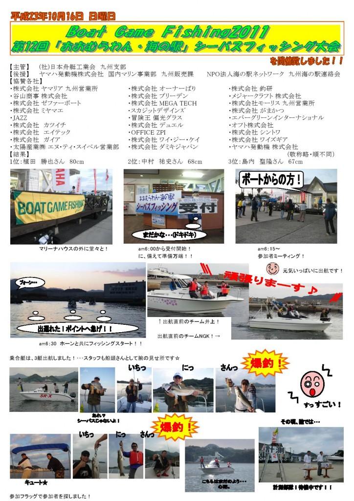 2011大会様子10001
