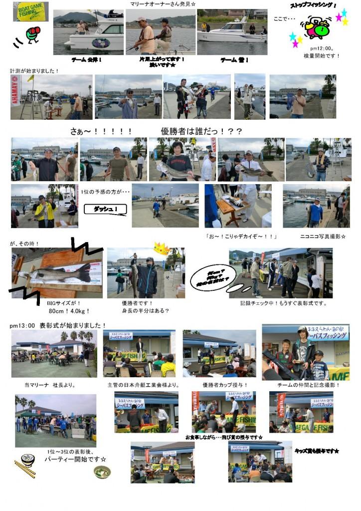 2011大会様子20001