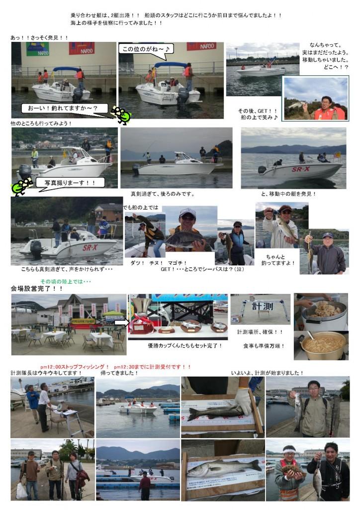 2012 釣り大会0002