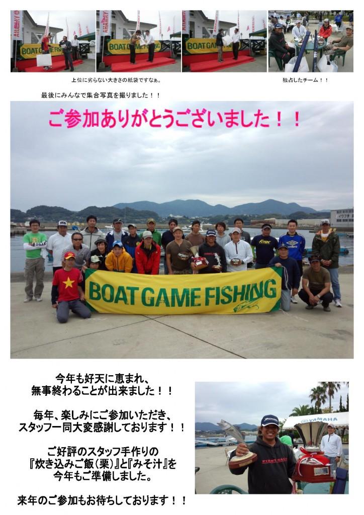 2012 釣り大会0004