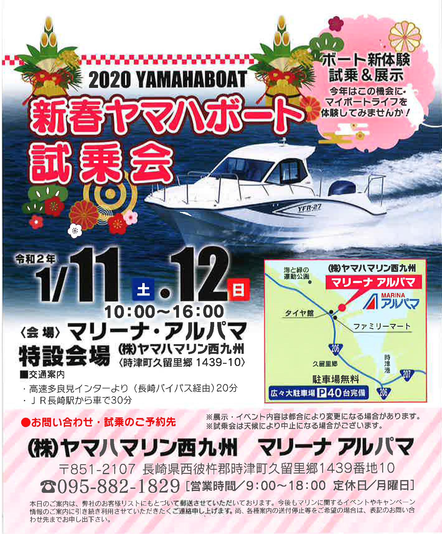 新春ヤマハボート試乗会