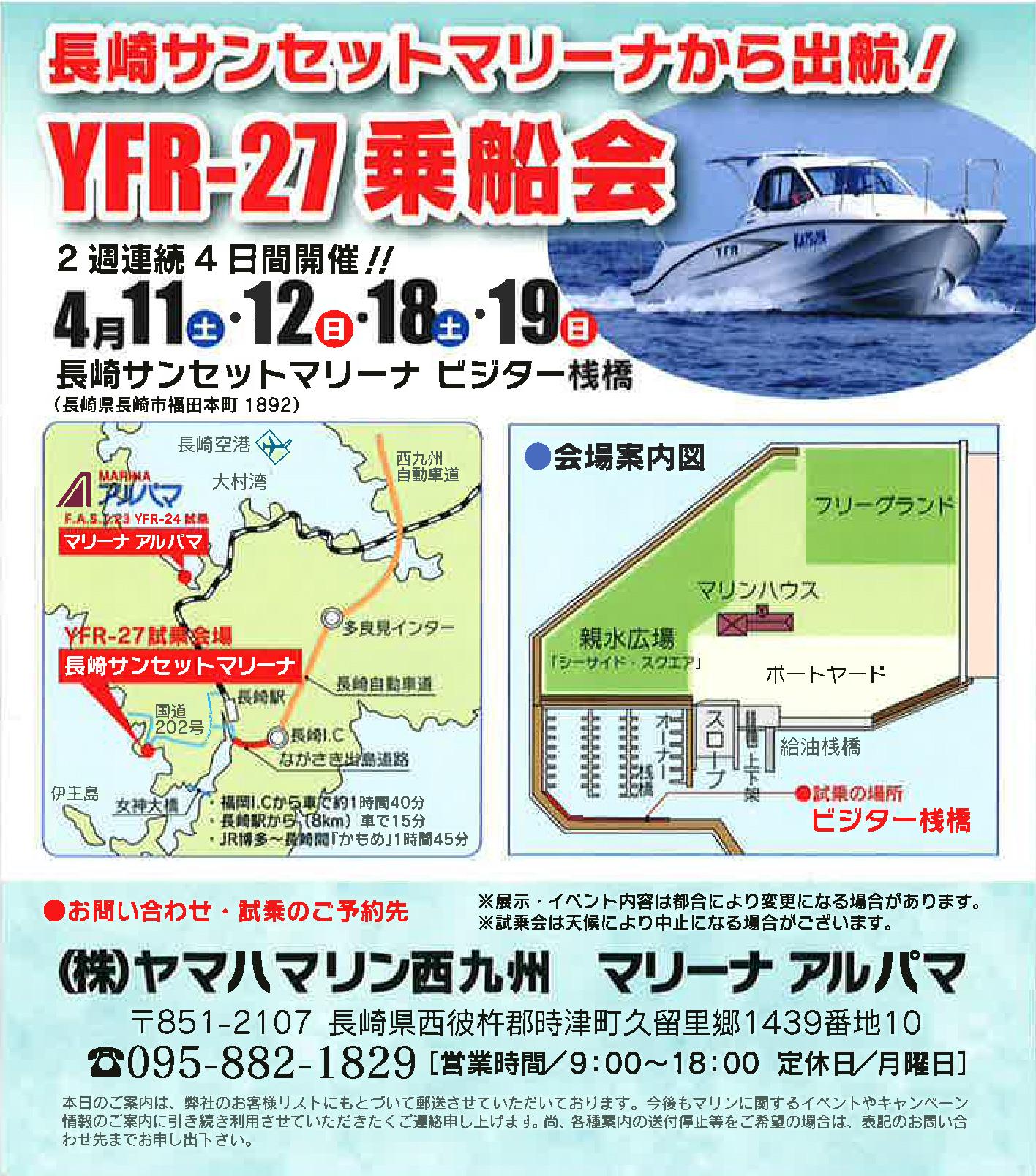 長崎サンセットマリーナから出航!YFR-27乗船会