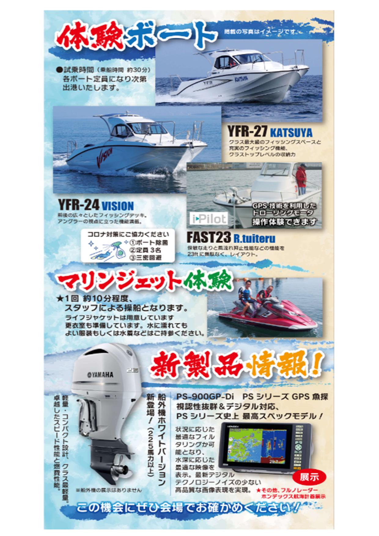 2020 ヤマハフィッシングボート祭り!!!!!!