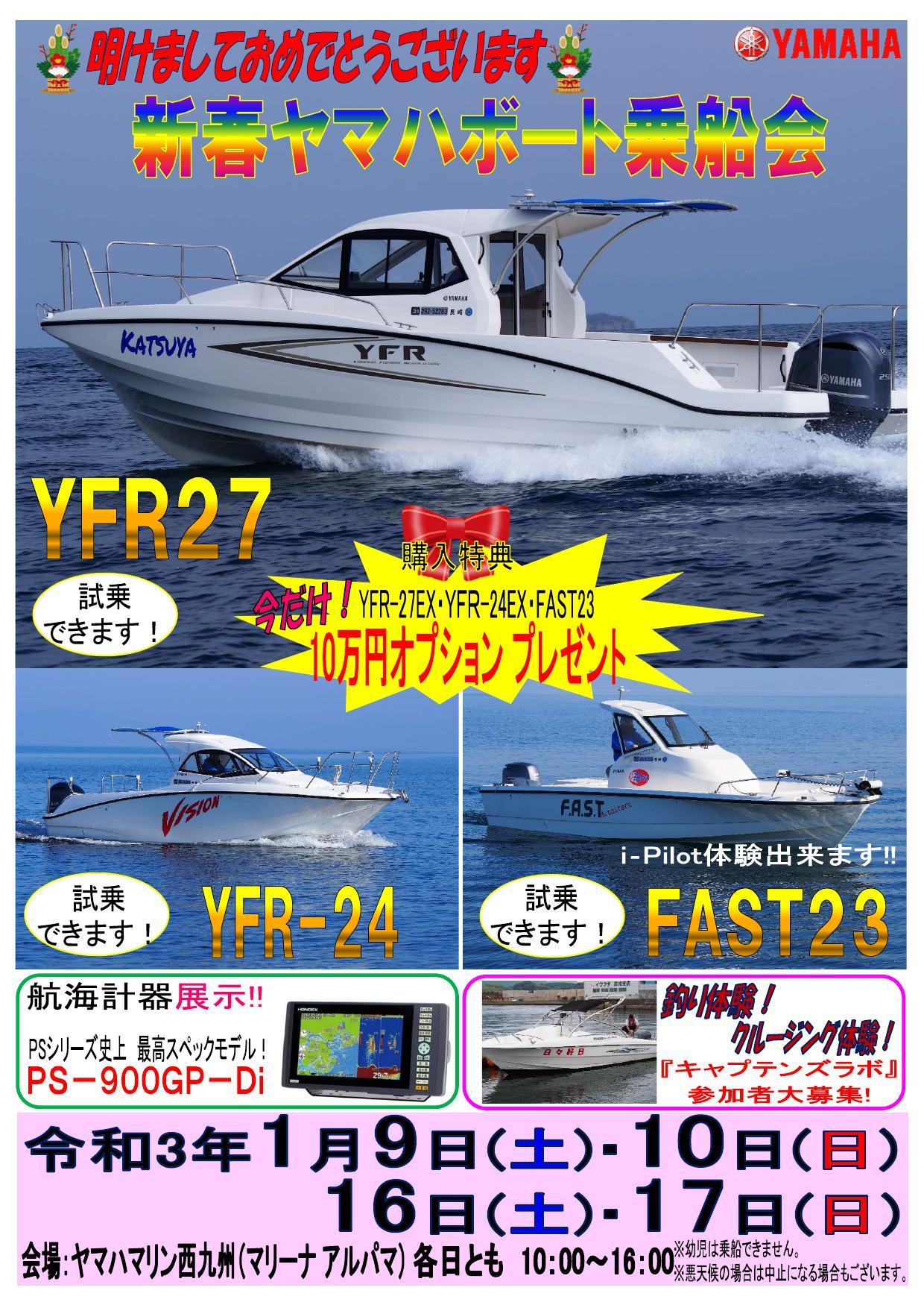 ☆2021年 ヤマハボート乗船会☆