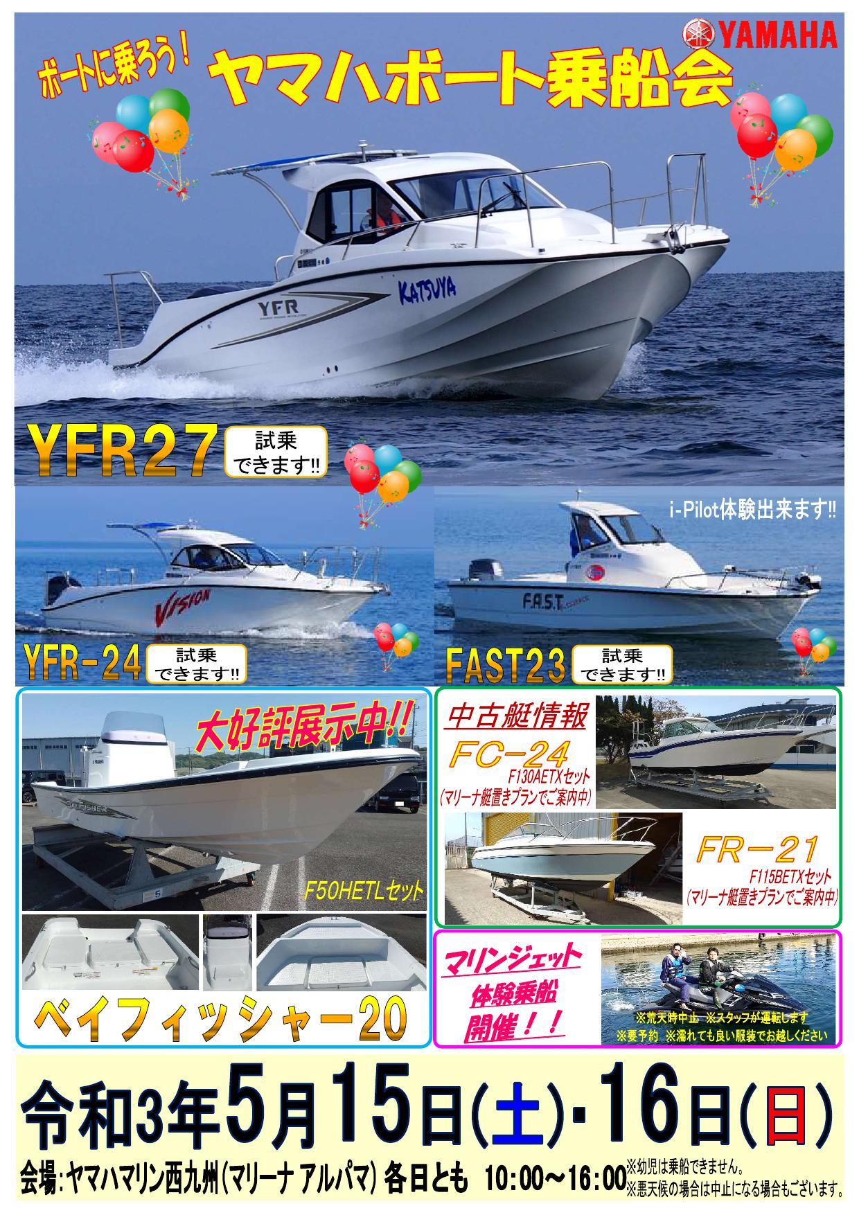 ボートに乗ろう! ヤマハボート乗船会!!
