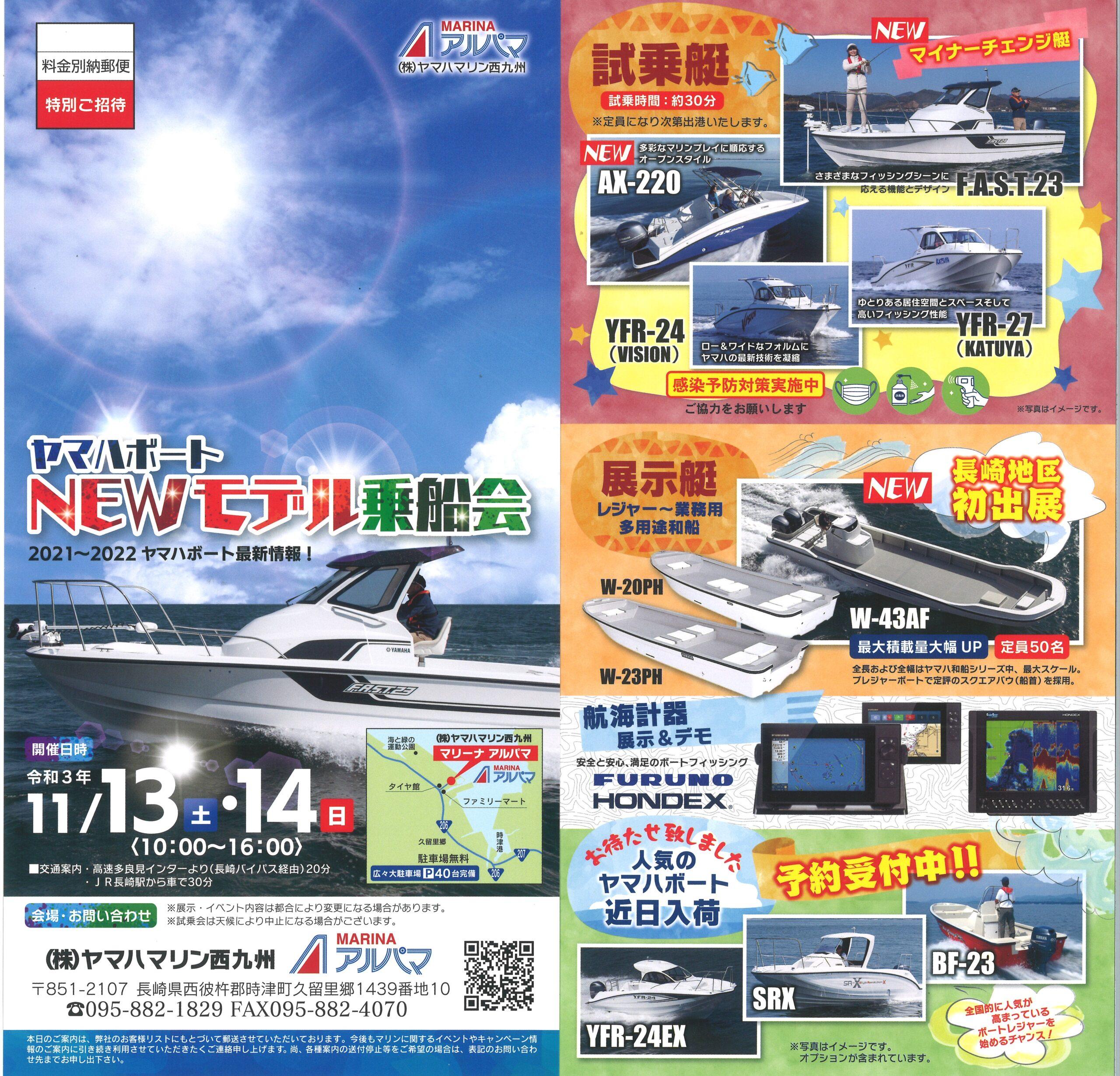ヤマハボート NEWモデル乗船会!!!!!