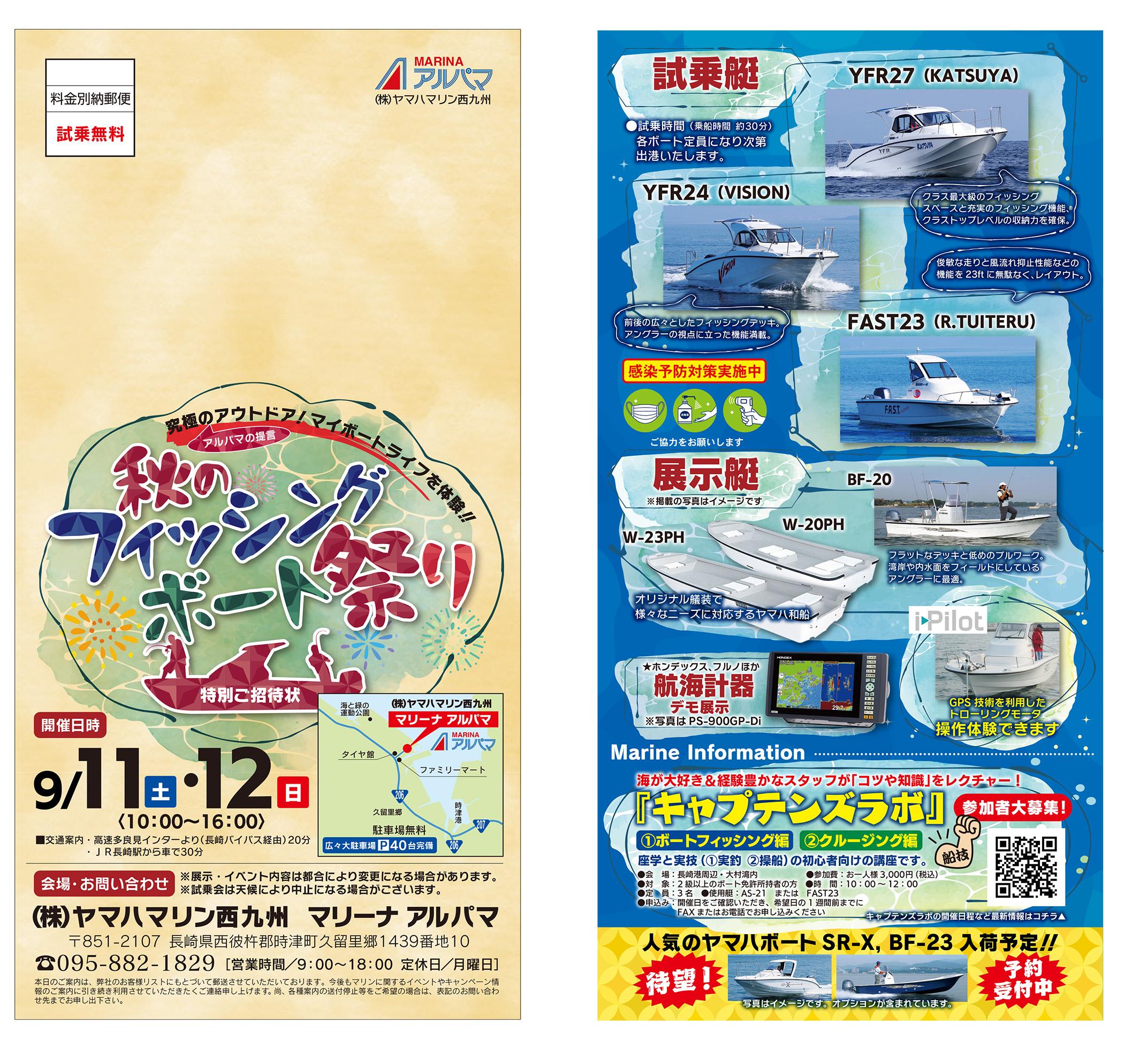 秋のフィッシングボート祭り!!!!!